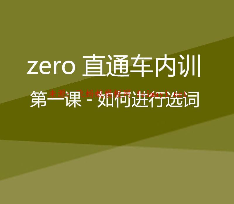 zero直通车-第一课-如何进行选词  本课程支持 (手机电脑在线观看 可下载)