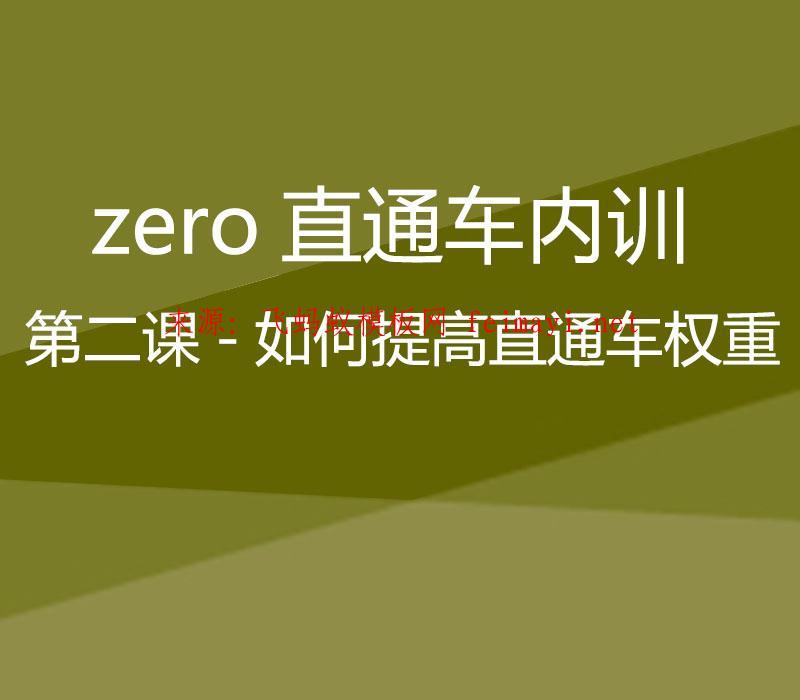 zero直通车-第二课-如何提高直通车权重