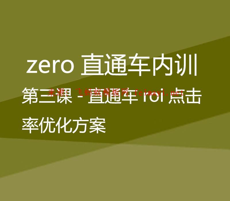 zero直通车-第三课-直通车roi点击率优化方案