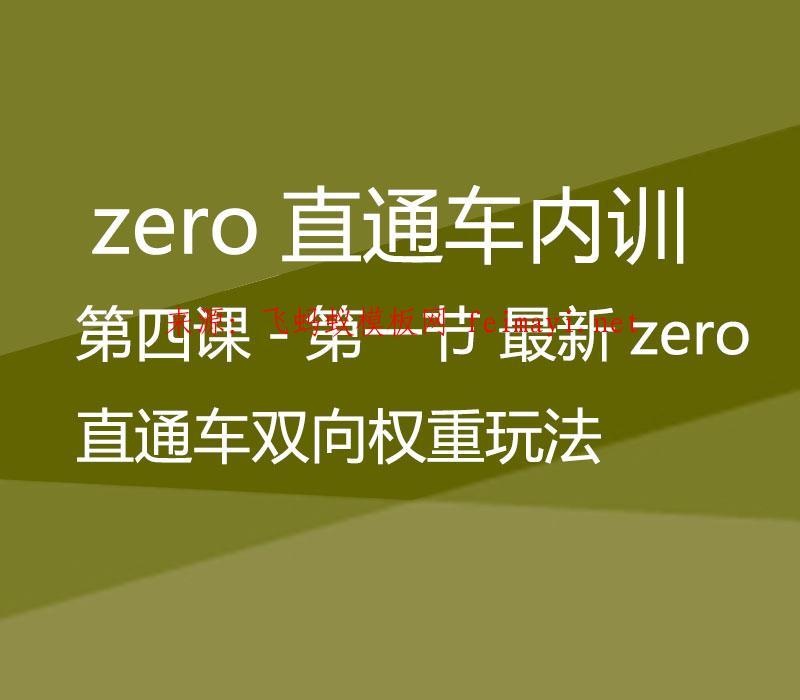 zero直通车-第四课-第一节 最新zero直通车双向权重玩法