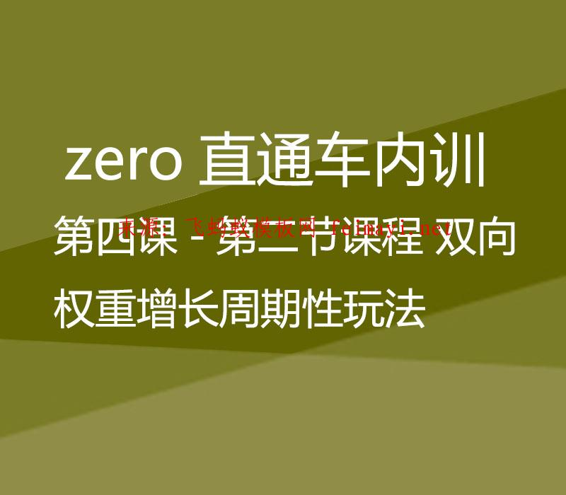 zero直通车-第四课-第二节课程 双向权重增长周期性玩法