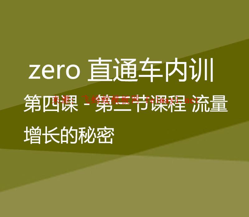 zero直通车-第四课-第三节课程 流量增长的秘密