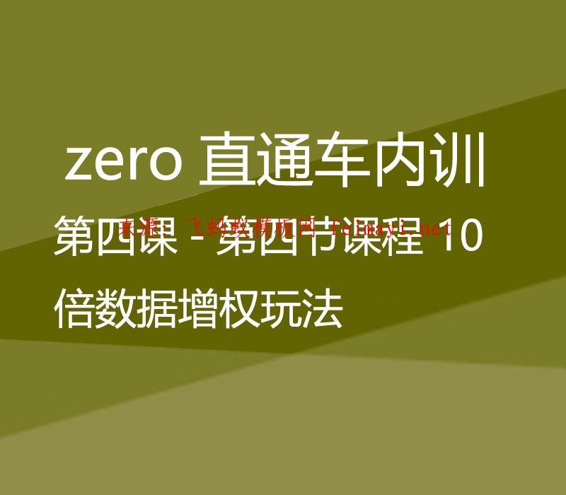 zero直通车-第四课-第四节课程 10倍数据增权玩法