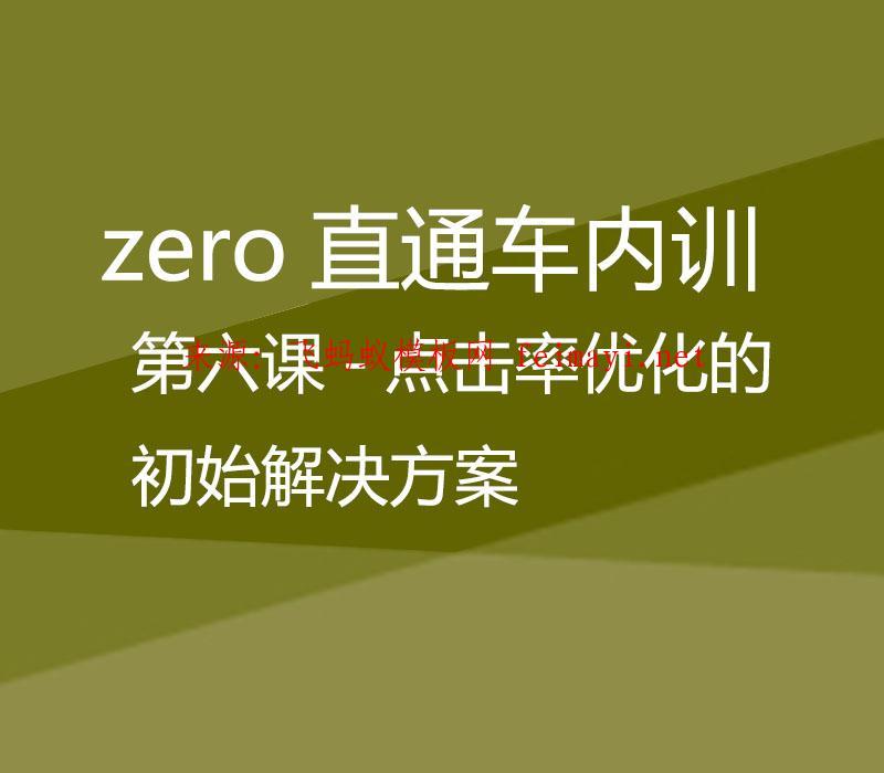 zero直通车-第六课-点击率优化的初始解决方案