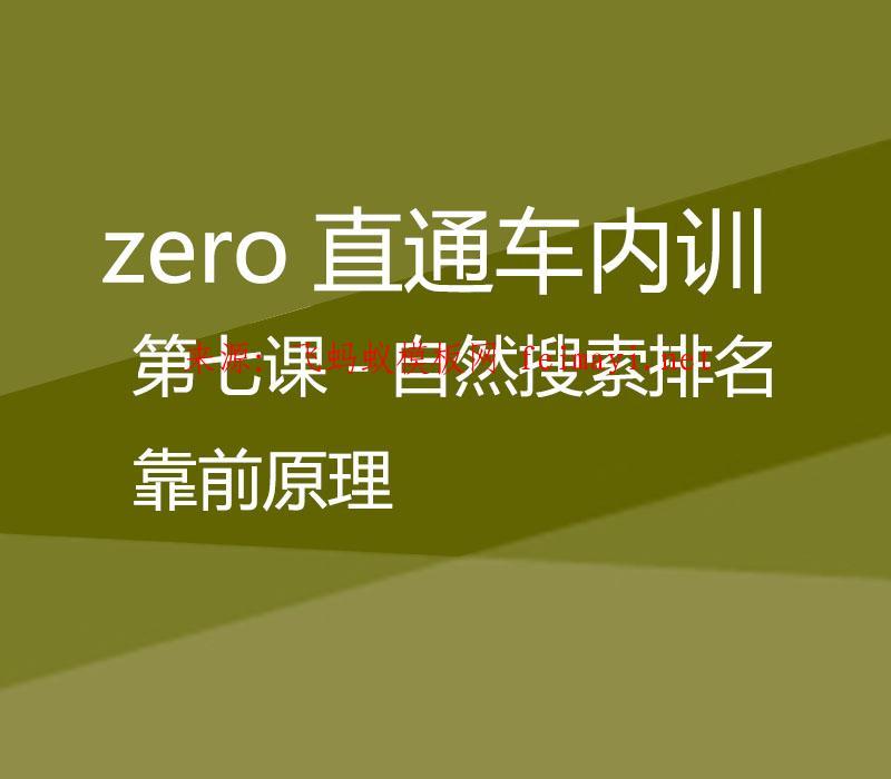 zero直通车-第七课-自然搜索排名靠前原理