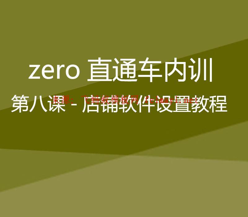zero直通车-第七课-店铺软件设置教程