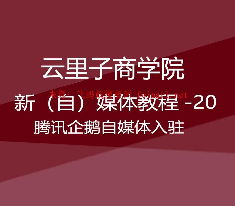 云里子商学院-新(自)媒体教程-20-腾讯企鹅自媒体入驻