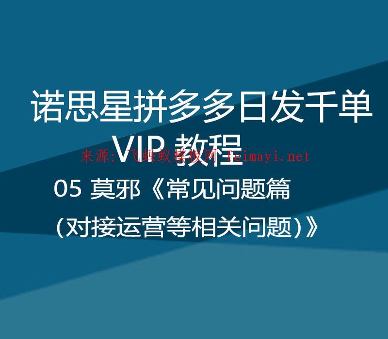诺思星拼多多日发千单VIP教程 05 莫邪《常见问题篇(对接运营等相关问题)》