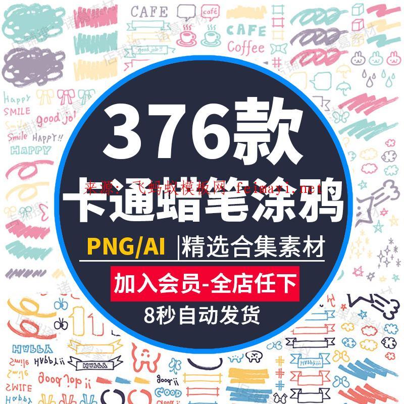 手绘卡通可爱涂鸦蜡笔手账照片ps相册装饰AI矢量印刷免抠PNG素材