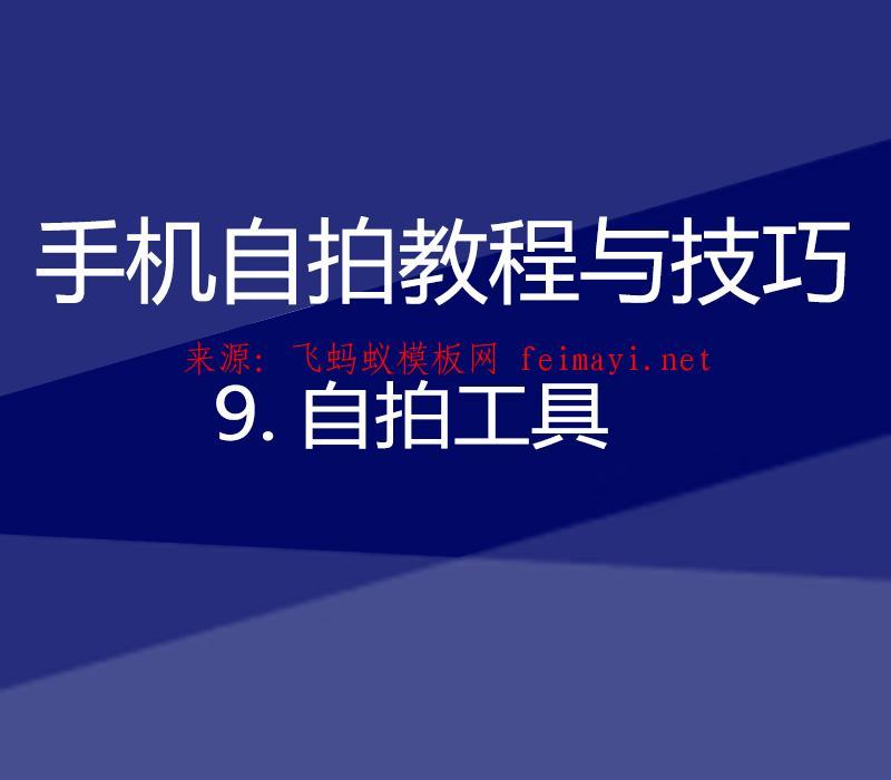 【手机自拍教程与技巧】9.自拍工具