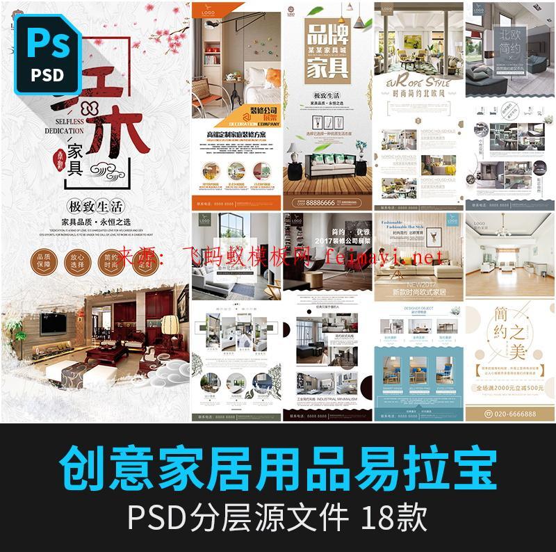 资源素材下载家居用品家具易拉宝psd素材X展架家居室内装饰促销宣传设计模板