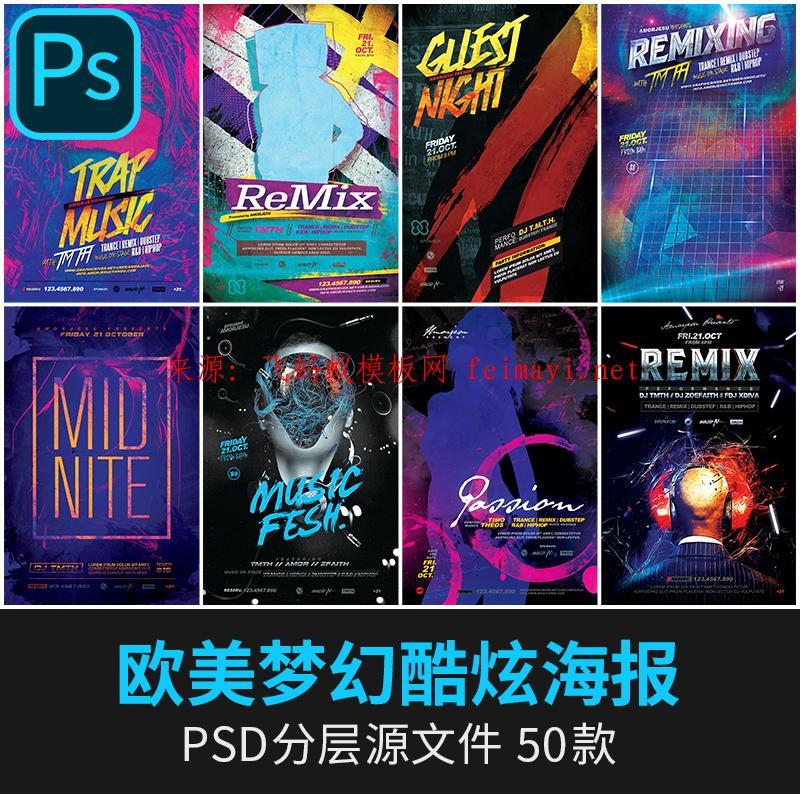 素材资源下载欧美夜店派对DJ梦幻酷炫海报宣传单PSD分层模板ps设计素材