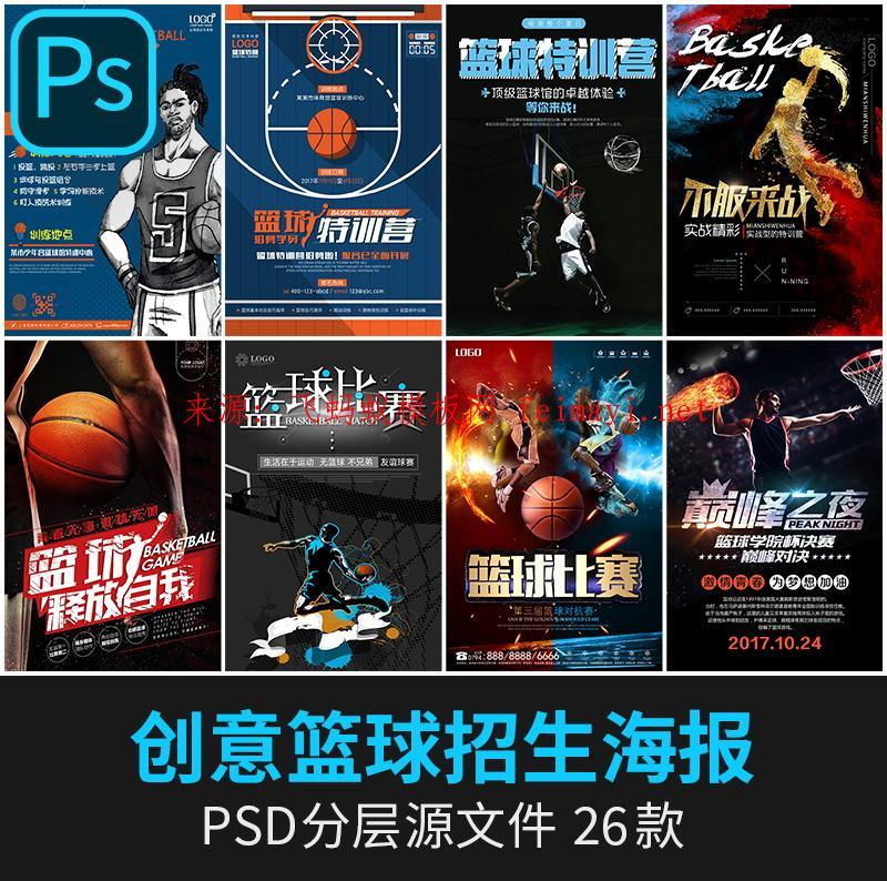 素材资源下载篮球比赛海报高校篮球部招生体育宣传单广告设计模板PSD素材