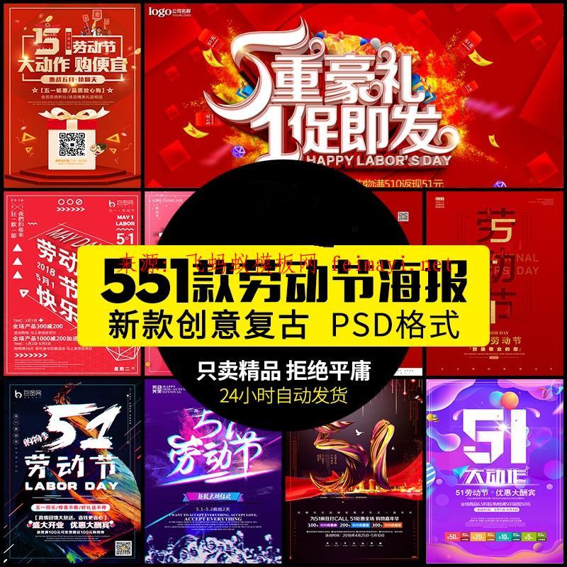素材资源下载51五一劳动节海报模板 创意复古商店促销宣传展图PSD分层素材
