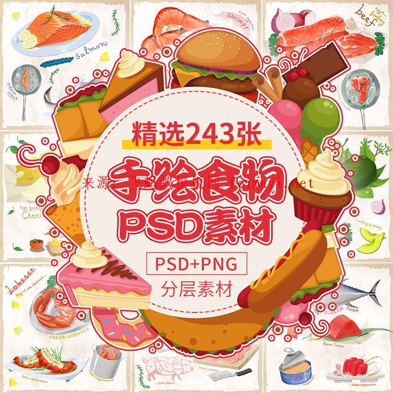 素材资源下载手绘食物PSD海鲜螃蟹蔬菜牛肉日料甜品蛋糕寿司海报PNG素材