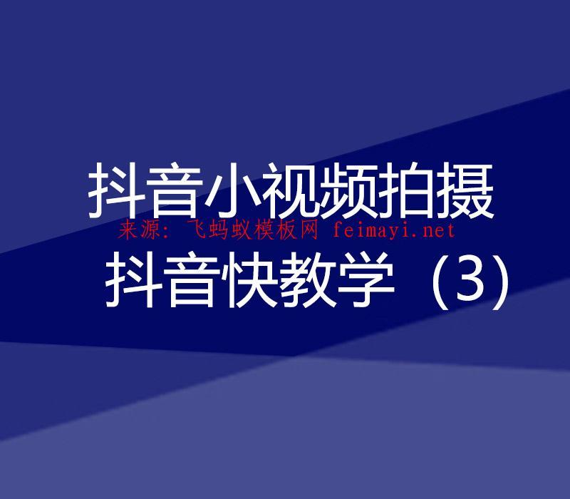 培训教程抖音小视频拍摄-抖音快教学(3)