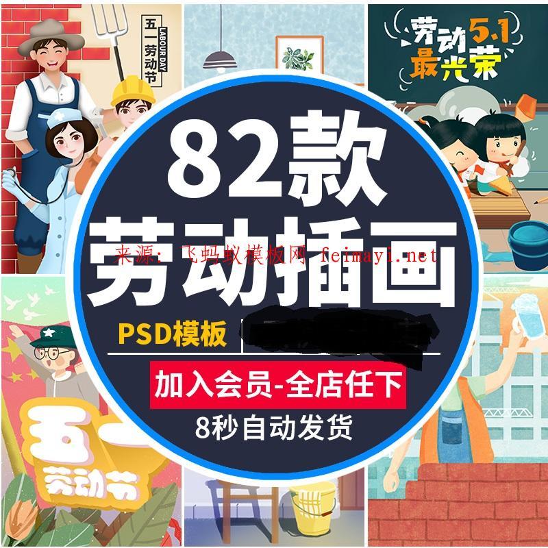 82款五一51劳动节卡通手绘人物海报插画PSD分层模板源文件绘画素材库