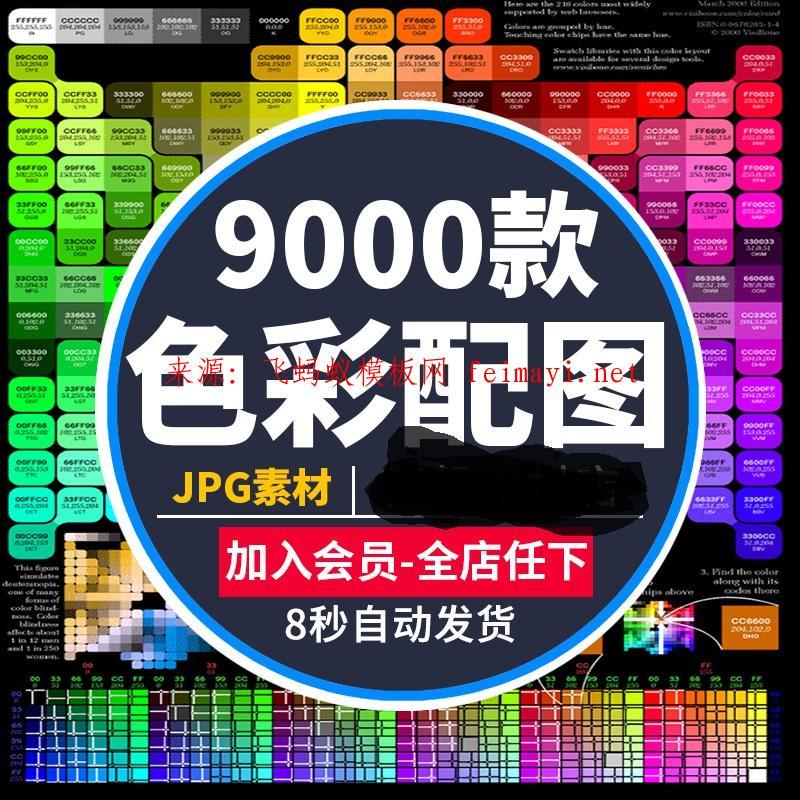 9000款设计师常用色PS色卡渐变预设色彩学习资料配色参考设计素材AI色卡