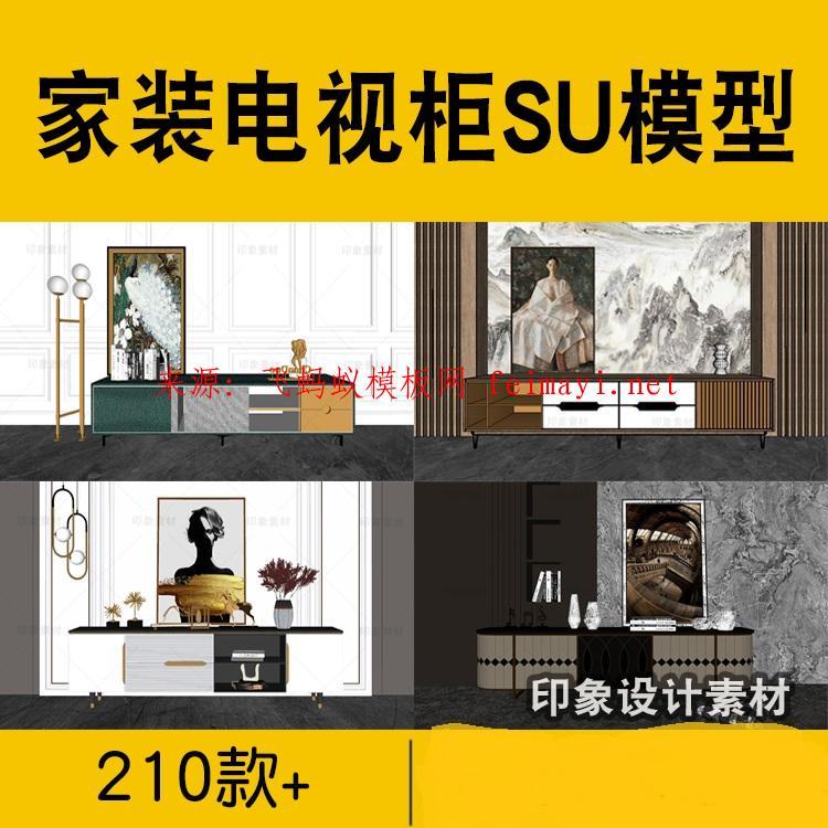 210款家装电视柜背景现代简约新中式轻奢北欧SU模型草图大师设计素材
