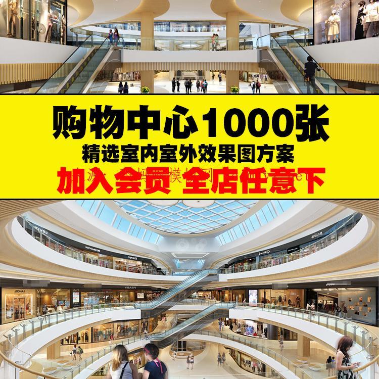 1000张大型购物中心商场国外商业公共空间室内室外设计 参考设计素材库