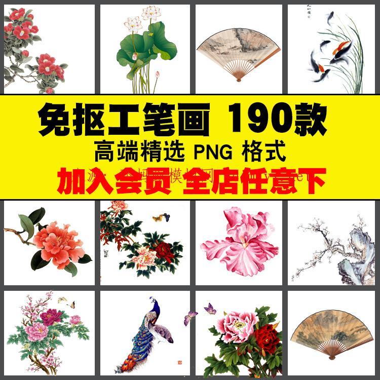 190款中国古风工笔画牡丹梅花鹿孔雀鸟花卉PNG免抠PS后期素材模板