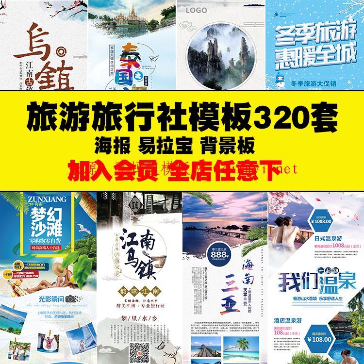 320款旅行社X展架易拉宝psd/ai旅游宣传促销海报ps模板背景板设计素材