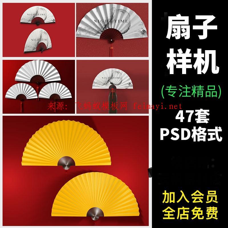 47套古风纸扇折扇中国风广告扇mockup展示效果图PSD设计素材贴图样机