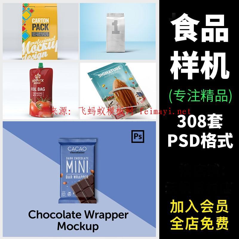 308套包装袋食品零食自封袋提案设计VI贴图样机PS印花效果PSD素材模板