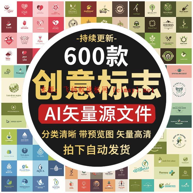 600款 LOGO标志标识餐饮行业绿色环保企业商标VI品牌AI矢量设计素材模板