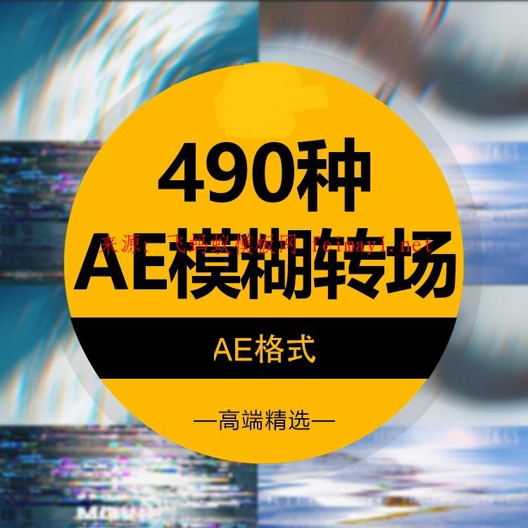 490款AE脚本摄像机运动扭曲推拉模糊模板缩放干扰无缝视频转场效果