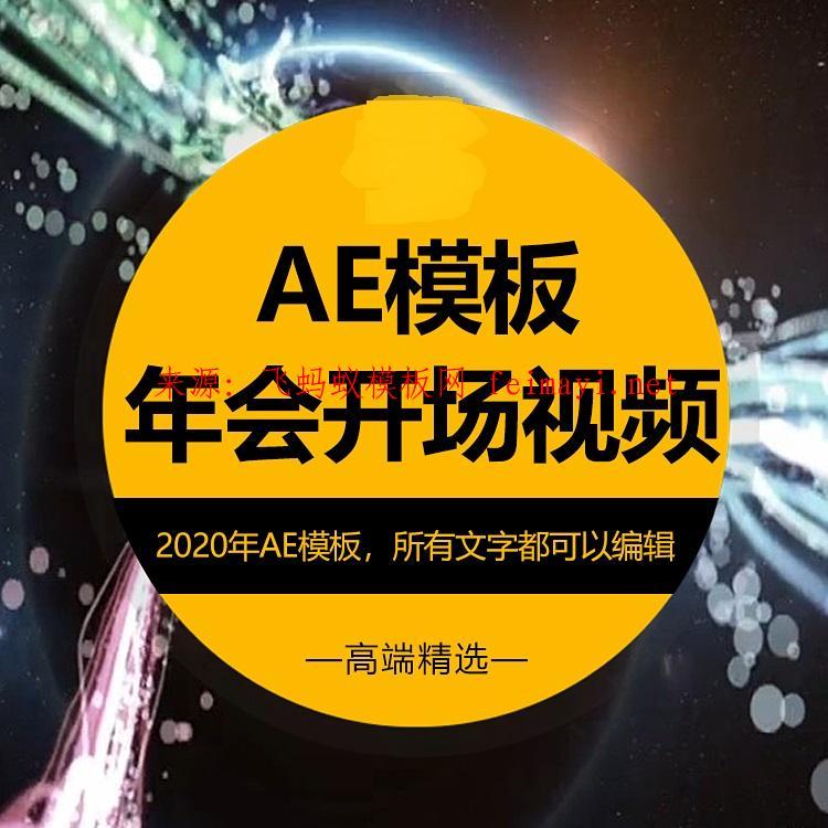 AE视频片头模板震撼大气2020企业公司年会晚会庆典活动开场宣传片