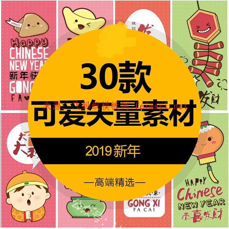 30款卡通可爱素材森系水彩手绘新年圣诞年货节海报背景插画ESP图片