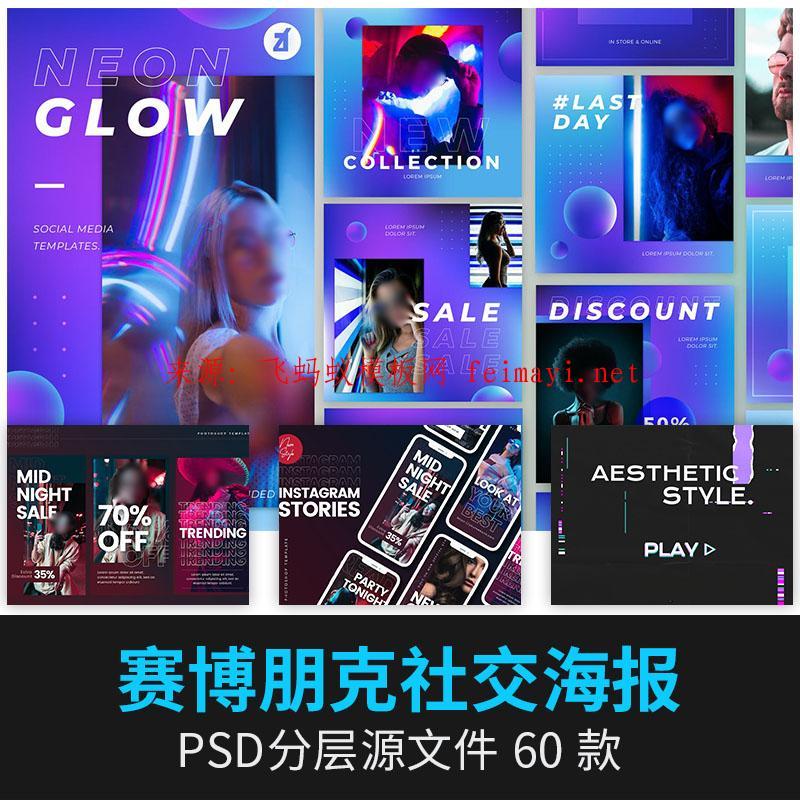 60款潮流炫彩霓虹灯炫酷夜店社交朋友圈海报平面设计赛博朋克素材PSD格式