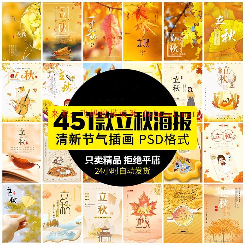 451款 超值24二十四节气立秋枫叶秋天节日祝福宣传活动设计海报插画素材PSD