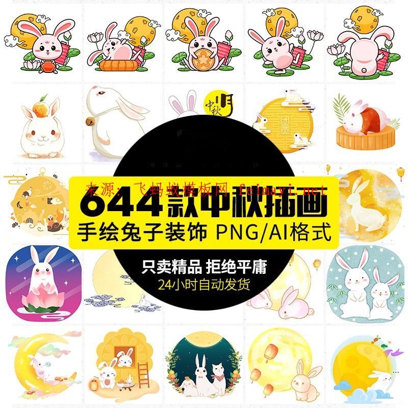 644款可爱卡通兔子月亮月饼传统中秋节海报图案插画png免扣素材AI矢量
