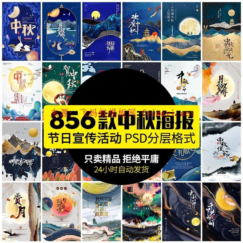 856款中国风国潮鎏金中秋节日月亮嫦娥兔子宣传设计动祝福素材海报psd格式文件