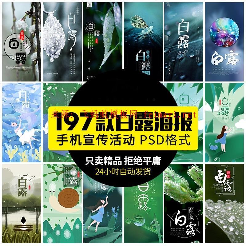 197款海报24二十四节气白露节日露水手机h5壁纸宣传新促销海报psd设计素材