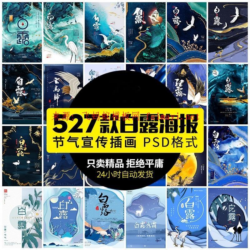 527款海报24二十四节气中国风鎏金白露节日祝福宣传设计新手绘海报素材psd