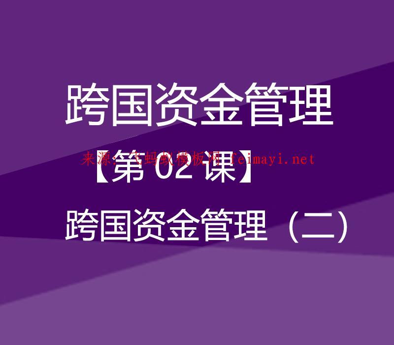 速卖通教程跨国资金管理【第02课】跨国资金管理(二)