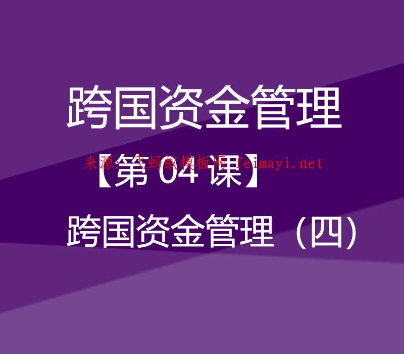 速卖通教程跨国资金管理【第04课】跨国资金管理(四)